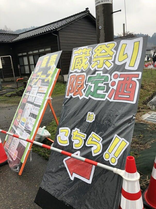 【庄内探検】楯野川蔵祭り2018