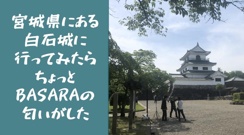 宮城県にある白石城に行ってみたらちょっとBASARAの匂いがした