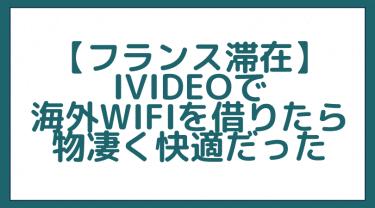 【フランス滞在】ivideoで海外wifiを借りたら物凄く快適だった