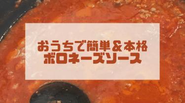 【おうちレシピ】本格でも簡単!自家製ボロネーズソースの作り方