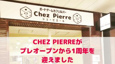 Chez Pierreがプレオープンから1周年を迎えました